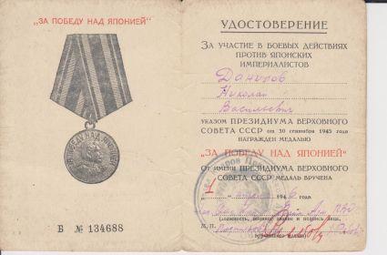 other-soldiers-files/danilova_nv_udostoverenie_k_znaku_004.jpg