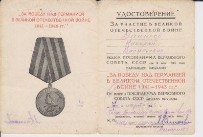 other-soldiers-files/danilova_nv_udostoverenie_k_znaku_003.jpg