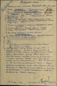 other-soldiers-files/emelyanov_mg_nagr.list_medal_za_boevye_zaslugi.jpg