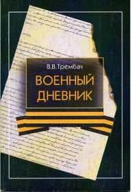 other-soldiers-files/d-pervaya.jpg