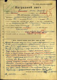 other-soldiers-files/emelyanov_mg_nagr.list_orden_kr.zvezdy.jpg