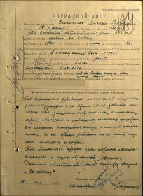 other-soldiers-files/emelyanov_mg_nagr.list_medal_za_otvagu.jpg