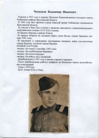 other-soldiers-files/chesnokov.jpg