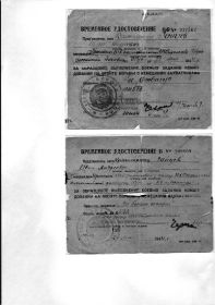 other-soldiers-files/medal_-za_otvagu1.jpg