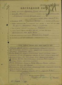 other-soldiers-files/nagradnoy_list_k_medali_za_otvagustr_1.jpg