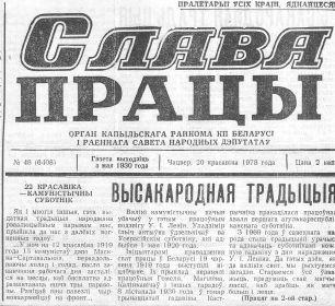 other-soldiers-files/1978.04.110.slavapracy.jpg