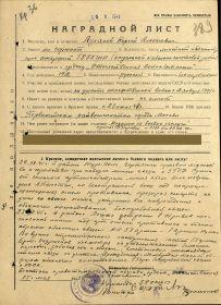 other-soldiers-files/nagradnoy_list_k_ordenu_krasnoy_zvezdy_str1.jpg