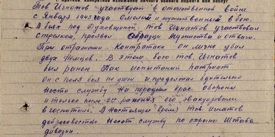 other-soldiers-files/iz_istorii_boego_podviga.jpg