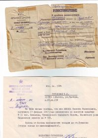 other-soldiers-files/pohoronka_spravka_1.jpg