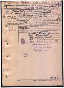 other-soldiers-files/listok_voennoplennogo.jpg