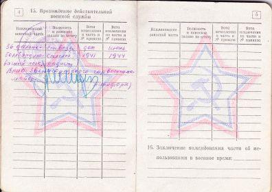 other-soldiers-files/voennyy_bilet_2_27.jpg