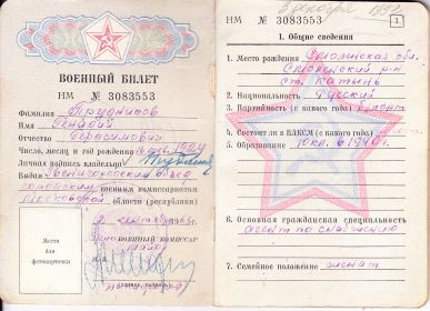 other-soldiers-files/voennyy_bilet_66.jpg