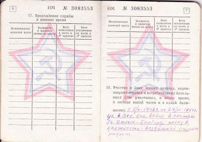 other-soldiers-files/voennyy_bilet_3_20.jpg