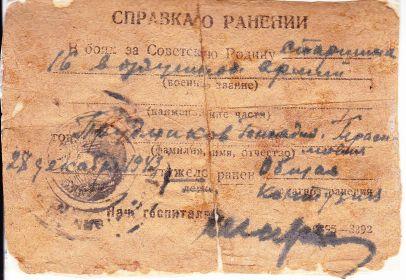 other-soldiers-files/spravka_o_ranenii_32.jpg