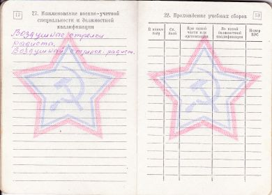 other-soldiers-files/voennyy_bilet_5_7.jpg