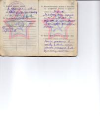 other-soldiers-files/voennyy_bilet_yarochkina_v.a.0004_0.png