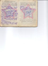 other-soldiers-files/voennyy_bilet_yarochkina_v.a.0003.png