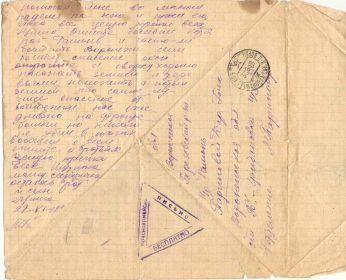 other-soldiers-files/pismovtoroe-2.jpg