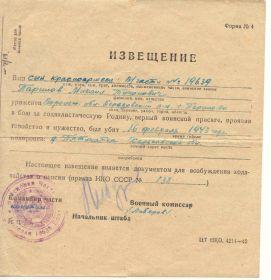 other-soldiers-files/izveshchenie_53.jpg