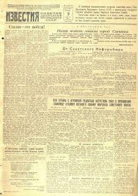 other-soldiers-files/p108_izvestiya9marta1943goda.jpg