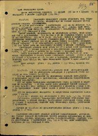 other-soldiers-files/zhur_boev_deystv251_sd25_-_26.07.44g.jpg