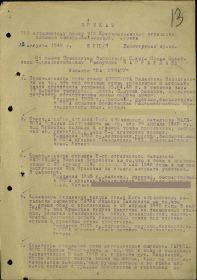 other-soldiers-files/za_otvagu1.jpg