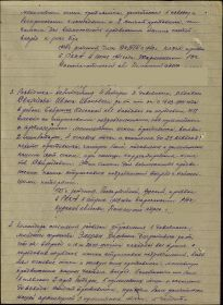 other-soldiers-files/prikaz_sviridov_i.i.jpg