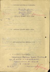 other-soldiers-files/nagradnoi_golubev_s.2.jpg