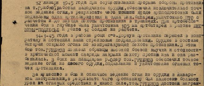 other-soldiers-files/podvig_54.jpg