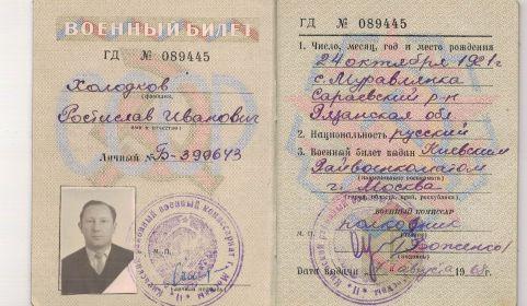 other-soldiers-files/voennyy_bilet_89.jpg