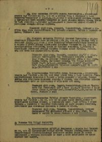 other-soldiers-files/prikaz_7_list_1.jpg