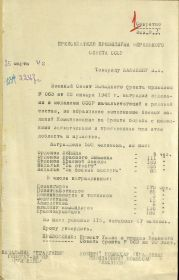 other-soldiers-files/pervaya_stranica_prikaza_no063_ot_22.01.1942_.jpg