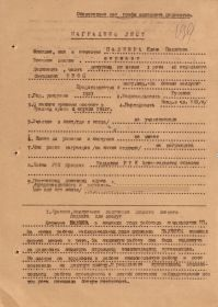 other-soldiers-files/nagradnoy_list_334.jpg