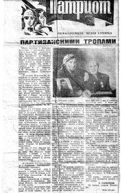 other-soldiers-files/bessmertnyy_polk1_1.jpg