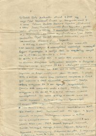 other-soldiers-files/avtobiogfiya_3.jpg