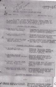 other-soldiers-files/medal_za_otvagu_zhuravel_vi-24-06-1944.jpg