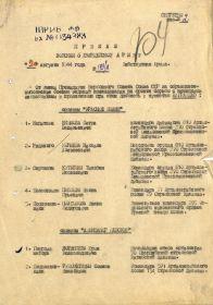 other-soldiers-files/prikaz_o_nagrazhdenii_dedushki_yury.jpg