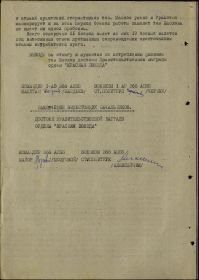 other-soldiers-files/nagradnoy_list_medal-2.jpg