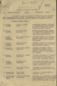 other-soldiers-files/o_nograzhdenii_ordenom_krasnogo_znameni.jpg