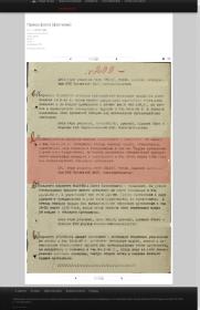 other-soldiers-files/svedeniya_o_nagrazhdenii-1.png