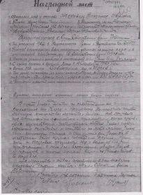 other-soldiers-files/zhuravel_vi-_predstavlenie_k_ordenu_otv-2st.jpg