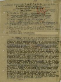 other-soldiers-files/nagradnoy_list_orden-1.jpg