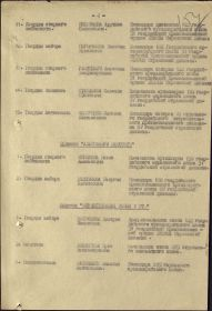 other-soldiers-files/o_nograzhdenii_ordenom_otech.voyny_1_stepeni.jpg