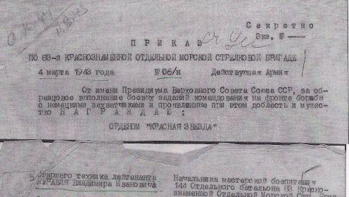 other-soldiers-files/prikazot_04-03-43-krzvezda.jpg