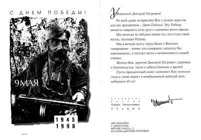 other-soldiers-files/pozdravlenie_3.jpg