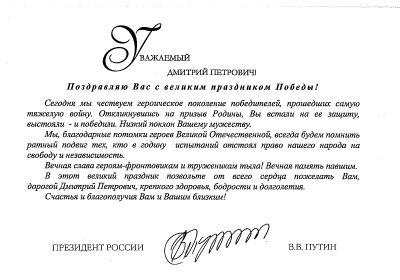 other-soldiers-files/pozdravlenie_2_0.jpg