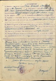 other-soldiers-files/nagradnoy_list_447.jpg