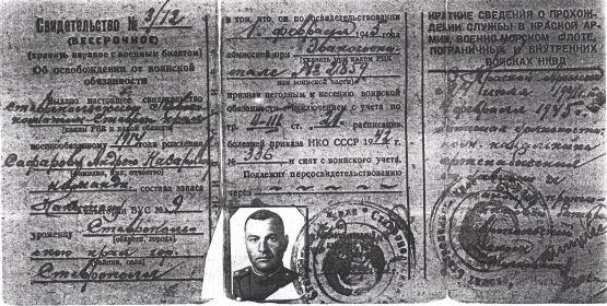 other-soldiers-files/svidetelstvo_ob_osvobozhdenii.jpg