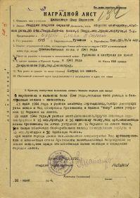 other-soldiers-files/nagrad.list_-_melnikov.jpg