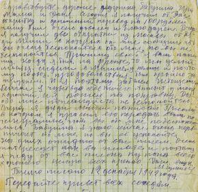 other-soldiers-files/pismo_12_dekabrya_42_g.jpg